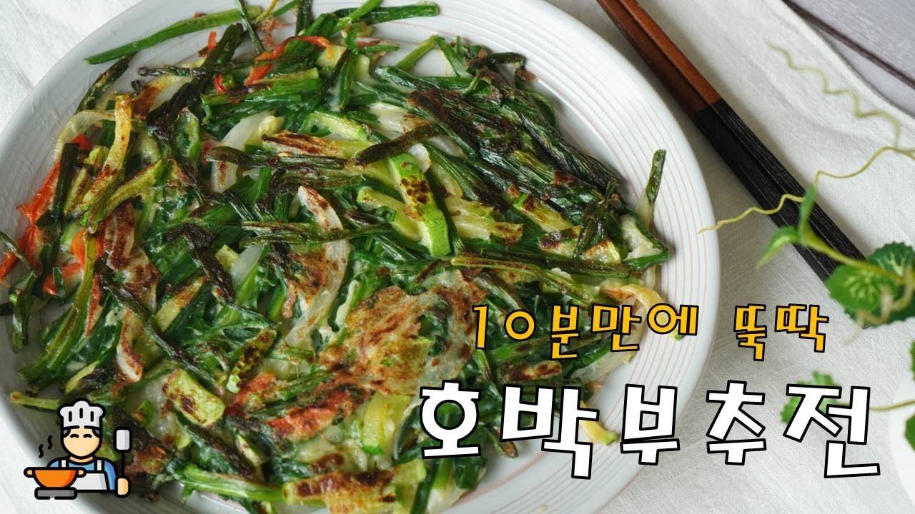 [오늘의 집밥] 10분만에 뚝딱, 세상쉬운 호박 부추전