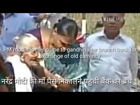 PM नरेंद्र मोदी की माँ पैसे निकालने पहंची बैंक