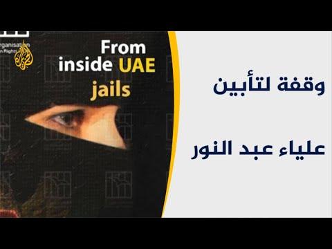 ????وقفة في لندن لتأبين المعتقلة الراحلة علياء عبدالنور التي توفيت في أحد سجون أبوظبي الشهر الجاري  - نشر قبل 43 دقيقة