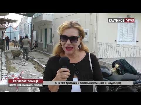12-10-2020 Άρχισαν ξανά οι πλακοστρώσεις στην περιοχή της Ευαγγελίστριας