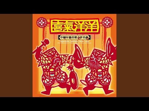 Tune for Chinese Opera