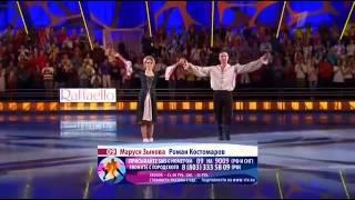 LP 6 13 10 2013 Маруся Зыкова Роман Костомаров