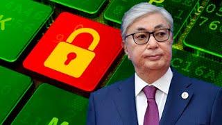 Кто подставил Токаева. Зачем блокируют интернет в Казахстане / БАСЕ