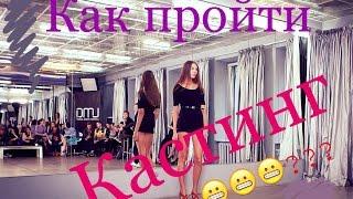 видео Кастинг в модельное агентство
