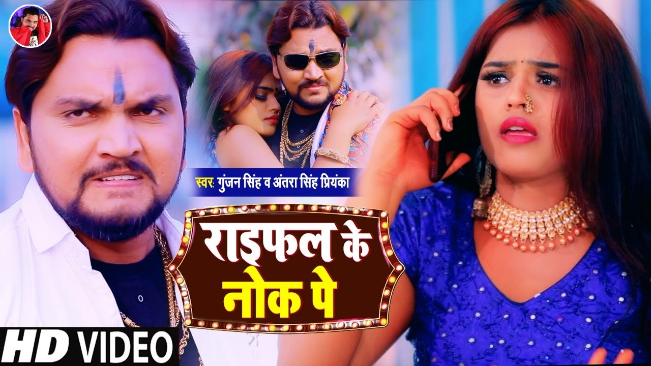Download Video_Song | राइफल के नोक पे - Gunjan Singh | Raifal Ke Nok Pe | Antra Singh | Maghi Video Song