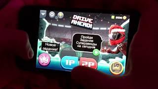 Игра drive ahead детский обзор