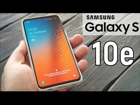 Samsung Galaxy S10e: самый компактный флагман!
