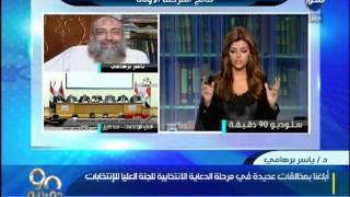 فيديو.. ياسر برهامي: «النور» تعرض لحرب شرسة.. وأنتقد صمت الدولة عليها