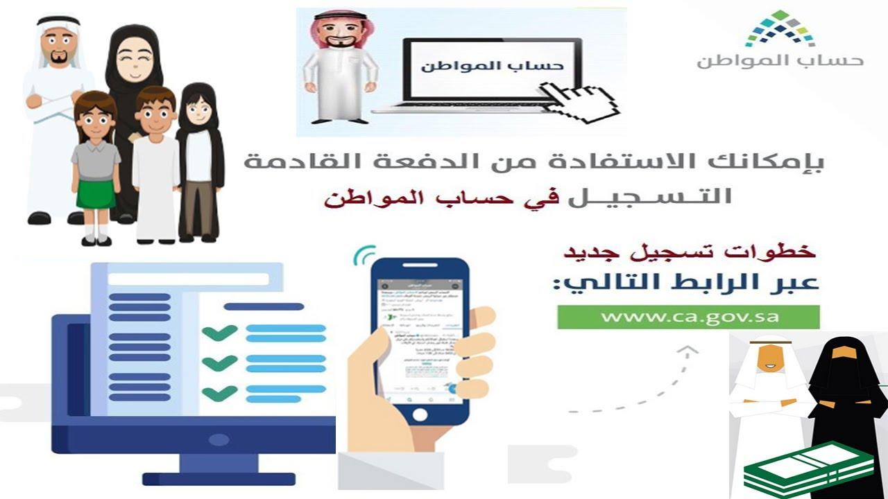 تسجيل حساب المواطن، شرح أسهل طريقة للتسجيل في حساب ...