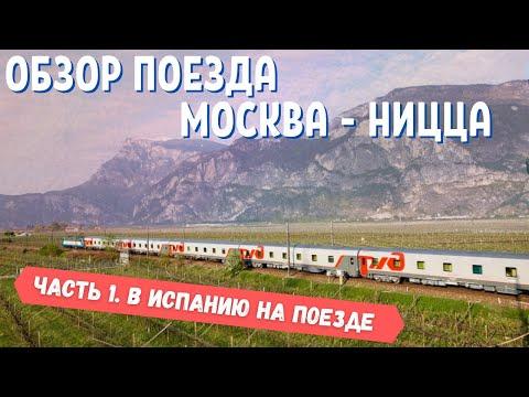 Путешествие в Испанию на поезде Часть1 обзор поезда Москва Ницца