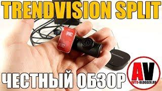 видеорегистратор Trendvision Split обзор