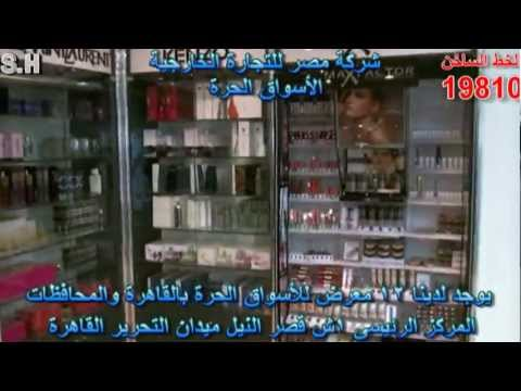 Duty Free Egypt - Perfumes And Makeup