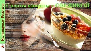 Салаты КРАСОТЫ из ОВСЯНЫХ ХЛОПЬЕВ ❧ Кулинарные рецепты 🍴