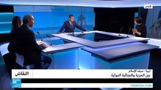 ليبيا - سيف الإسلام: بين الحرية والجنائية الدولية