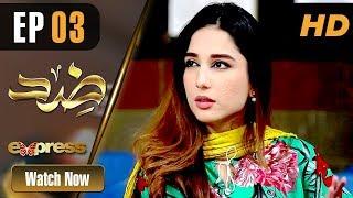 Pakistani Drama | Zid - Episode 3 | Express TV Dramas | Arfaa Faryal, Muneeb Butt