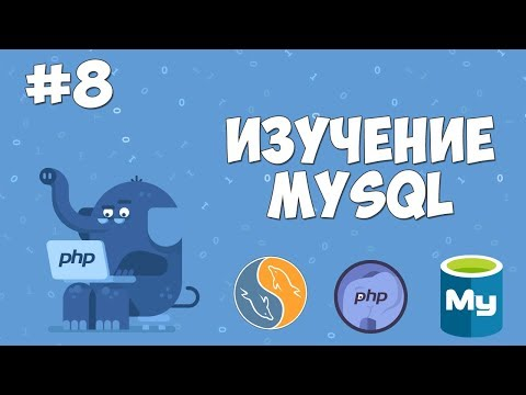 Изучение MySQL для начинающих | Урок #8 - Выборка записей из БД
