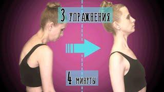 3 упражнения для идеальной осанки