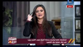 صباح دريم | استشهاد ضابط ومجند بحملة أمنية جنوب الشيخ زويد في إطار عملية حق الشهيد