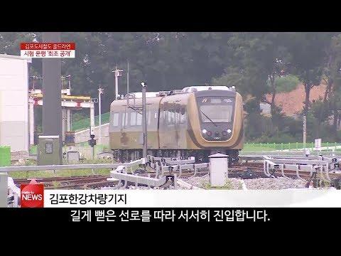 [경기] 김포도시철도 시험 운행 '최초 공개'