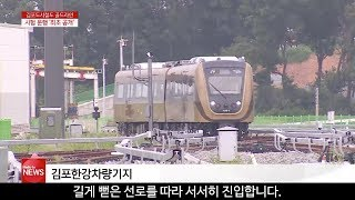 [경기] 김포도시철도 시험 운행