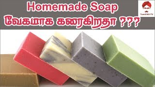#Soap Homemade soap வேகமாக கரைகிறதா ???    Homemade Soap in Tamil
