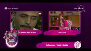 السفيرة عزيزة - الفنان / أحمد سلامة ... يحكي عن ذكرياته مع الكاتب
