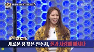 [Ranking Show 1,2,3] 랭킹쇼 1,2,3 -Challenge Paul Dance for the first time in life 20180420