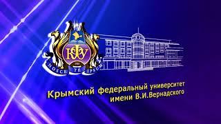 Обучение незрячих студентов в КФУ им. В. И. Вернадского