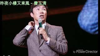 昨夜小樓又東風-費玉清(字幕版)(2015隱藏的歌手)