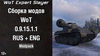 Сборка модов WoT 0.9.15.1.1 (моды WoT 0.9.15.1.1) WoT modpack 0.9.15.1.1, WoT mods 0.9.15.1.1)