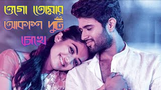 Ogo Tomar Akash Duti Chokhe | Ei Jibon Chilo Nadir Moto Gatihara | Bangla Cover Song | Remix Song