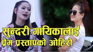 Exclusive: सुन्दरी गायिका मेलिनालाई प्रेम प्रस्तापको ओहिरो   विवाहको बारे यस्तो भन्छिन - Melina Rai