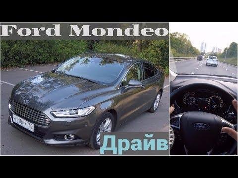 Ford Mondeo - чмокаем от удовольствия