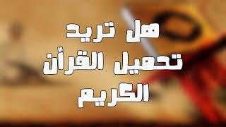 تحميل القرآن الكريم كاملا بصوت أي مقرئ تريده مجانا و بحجم صغير