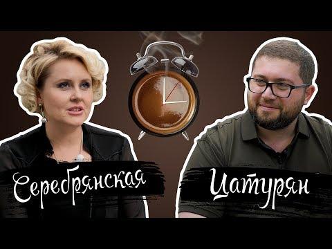 Саркис Цатурян: Грузинский вопрос | Кофе вне политики