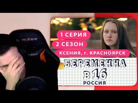 Hellyeahplay смотрит: БЕРЕМЕННА В 16. РОССИЯ   2 СЕЗОН, 1 ВЫПУСК   КСЕНИЯ, КРАСНОЯРСК