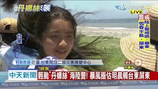 20190717中天新聞 「綠島去不成」遊客改奔台東 濱海觀浪遭勸離