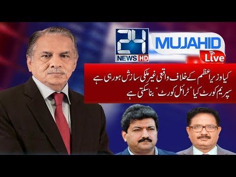 Exclusive with Hamid Mir | Mujahid Live | 18 July 2017 | 24 News HD