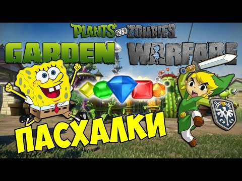 ПАСХАЛКИ Plants vs Zombies: Garden Warfare - СПАНЧ БОБ