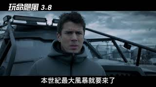 【玩命颶風】災難版預告3/8上映