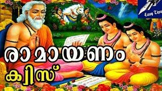 രാമായണം ക്വിസ്സ് | Ramayana Quiz | Indian Epic Quiz | Rama & Ramayana Quiz for Kids
