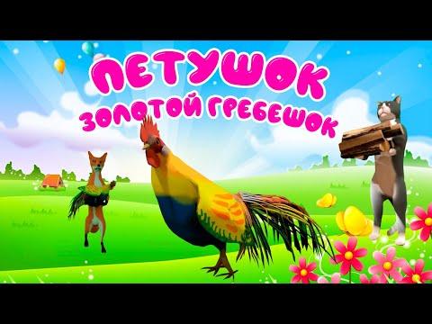 Петушок золотой гребешок мультфильм смотреть онлайн бесплатно