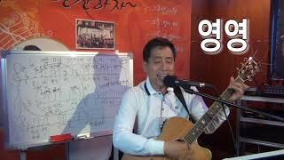 가수 유이성Live 노래교실-영영(나훈아)