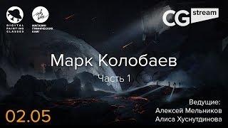 Stream Колобаев Марк Part 1 CGspeak