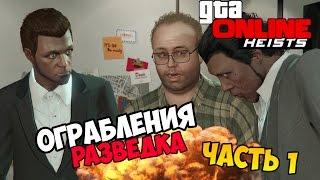 GTA 5 Online Heist - Тщательная разведка! #57