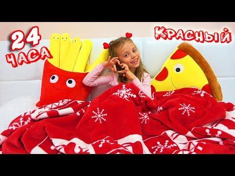 24 часа ОДНОГО цвета Только КРАСНЫЙ Челлендж Настя и новая кукла в красном платье