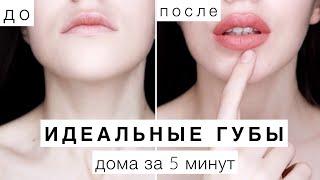 как сделать губы пухлее с помощью макияжа