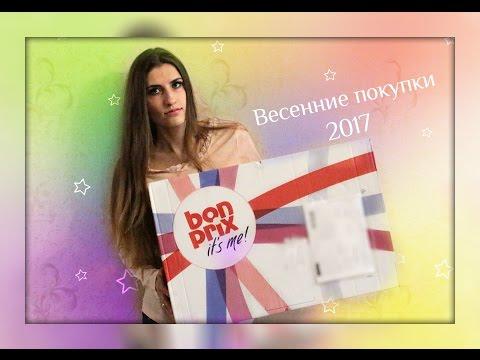 Весенние покупки 2017 с примеркой |  BONPRIX