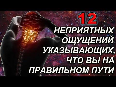 12 НЕПРИЯТНЫХ ОЩУЩЕНИЙ УКАЗЫВАЮЩИХ, ЧТО ВЫ НА ПРАВИЛЬНОМ ПУТИ!