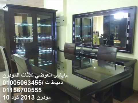 : غرف نوم مودرن ياسر العوضى : غرف